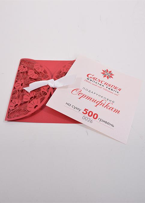 Подарунковий сертифікат на 500 грн - Подарунковий сертифікат на 500 грн фото 1